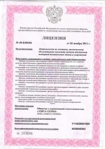 лицензия МЧС-1_tn