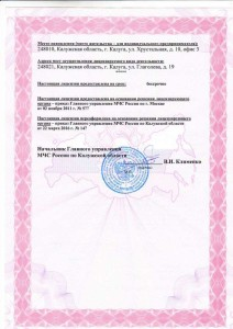 лицензия МЧС-2_tn