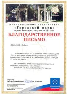 парк Обнинск_tn
