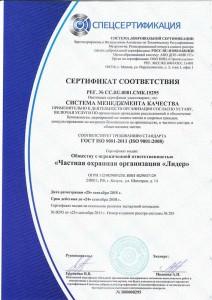 ISO-1_tn