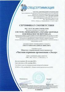 OHSAS-1_tn